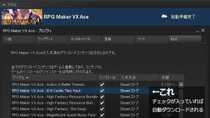 rpg-maker-vx-ace-tips-dlc-add.jpg