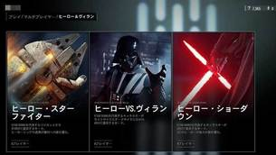 star-wars-battlefront-2--img03.jpg