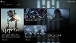 star-wars-battlefront-2--mode-img002.jpg