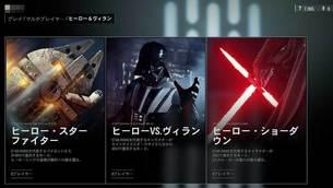 star-wars-battlefront-2--mode-img004.jpg