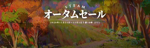 steam-autumn-sale-2020-list-banner.jpg