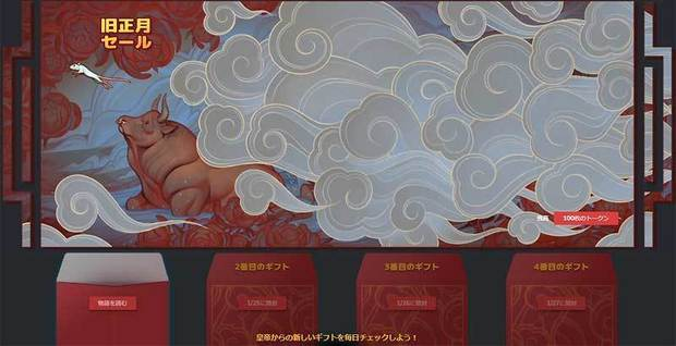 steam-lunar-new-year-sale-2020-event04.jpg