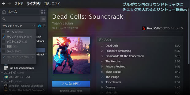 steam-soundtrack-dlc-library.jpg