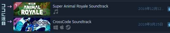 steam-soundtrack-dlc-listview.jpg