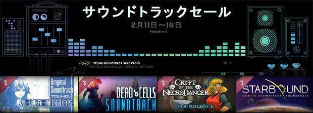 steam-soundtrack-sale.jpg