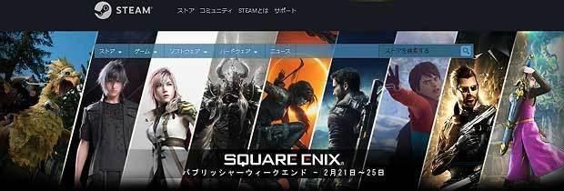 steam-square-enix-sale-201902.jpg