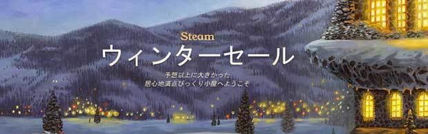 steam-wintersale-final-list-bn.jpg