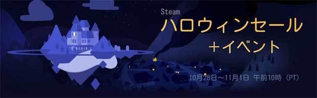 steam_halloween_sale_2019.jpg