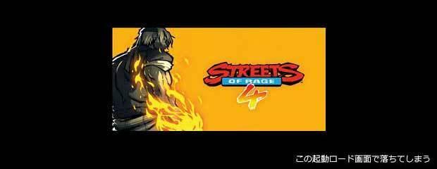 streets_of_rage_4__crashbug.jpg