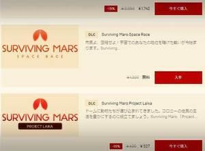 surviving-mars-epicgames-how2.jpg