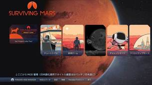surviving-mars-epicgames-jp2.jpg