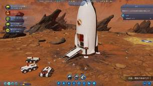 surviving_mars-16.jpg