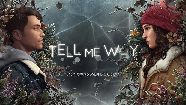 tell_me_why.jpg