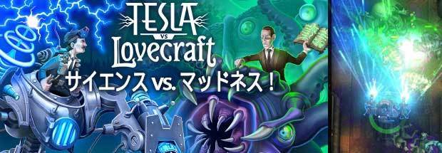 tesla_vs_lovecraft.jpg