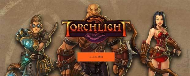 torchlight-epicgames-store.jpg