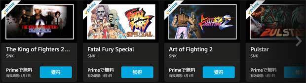 twitch-prime-game-news-2020-snk-howto.jpg