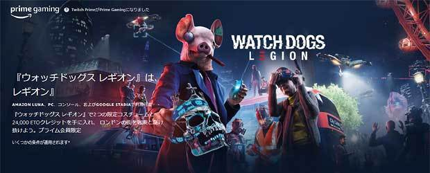 watch-dogs-legion--prime-gift.jpg