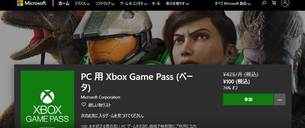 xbox-game-pass-how5.jpg