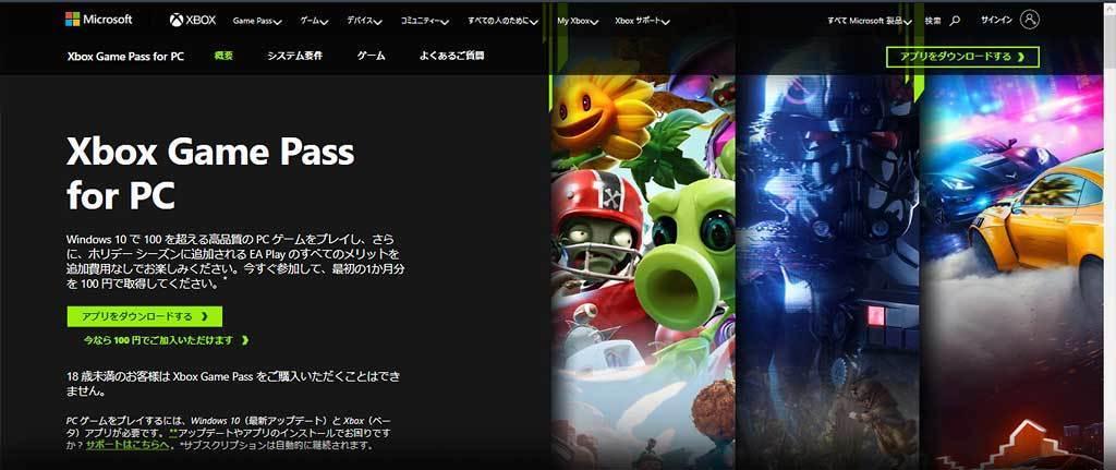 xbox-game-pass-image-new1.jpg