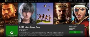 xbox-game-pass-image-new2.jpg