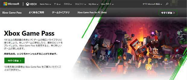 xbox-game-pass-site.jpg